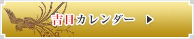 吉日カレンダー