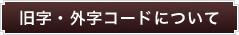 旧字・外字コードについて