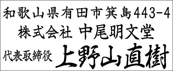 (アクリル台3段ゴム印)