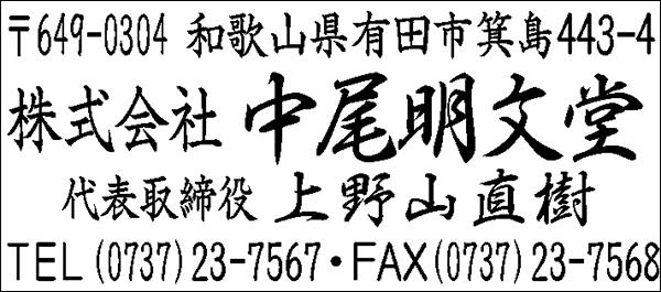 (組み合わせ4段ゴム印)