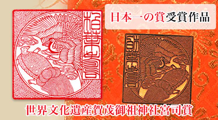 日本一の賞受賞作品