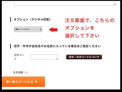 デジタル印鑑の注文方法について