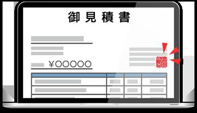 デジタル印鑑使用例