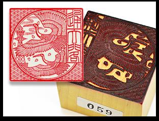 第60回 大阪府印章技術展覧会密刻の部「金賞」