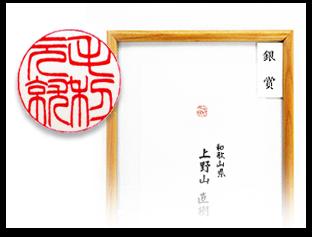 第19回 全国印章技術大競技会 木口実印の部「銀賞」