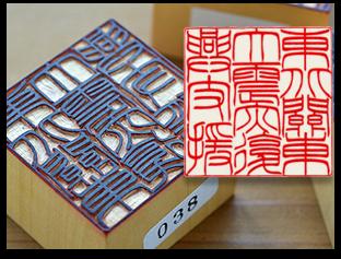 第59回大阪府印章技術展覧会 角印の部 褒賞