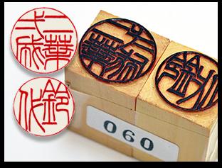 第60回 大阪府印章技術展覧会 実印の部 銀賞/認印の部 銀賞