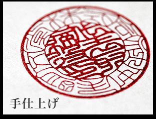 手仕上げ彫りの押印