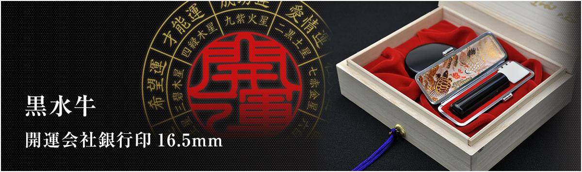 会社銀行印【黒水牛16.5mm】