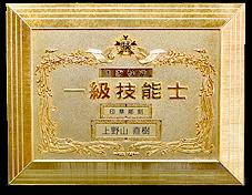 全国印章技術大競技会密刻の部日本一受賞作品