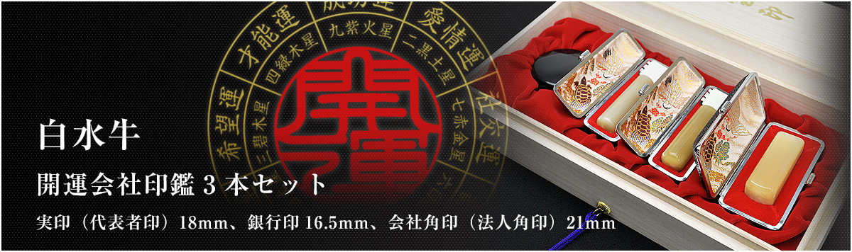 会社印鑑3本セット/実印・銀行印・角印【白水牛18mm】