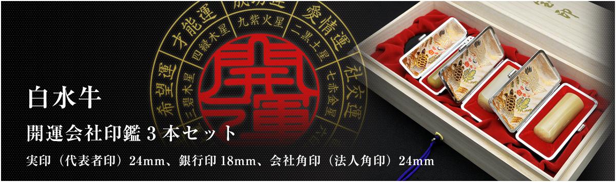 会社印鑑3本セット/実印・銀行印・角印【白水牛24mm】