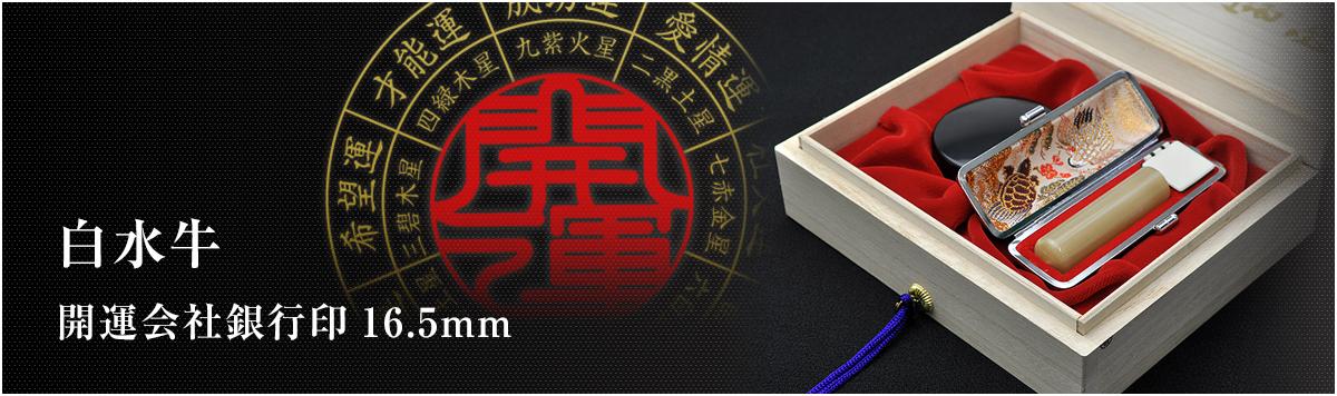 会社銀行印【白水牛16.5mm】