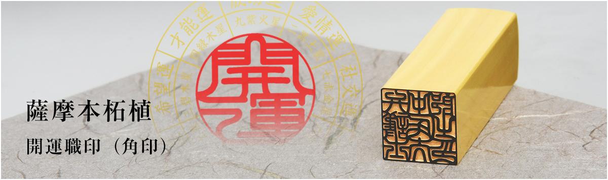 薩摩本柘植の職印(角印)